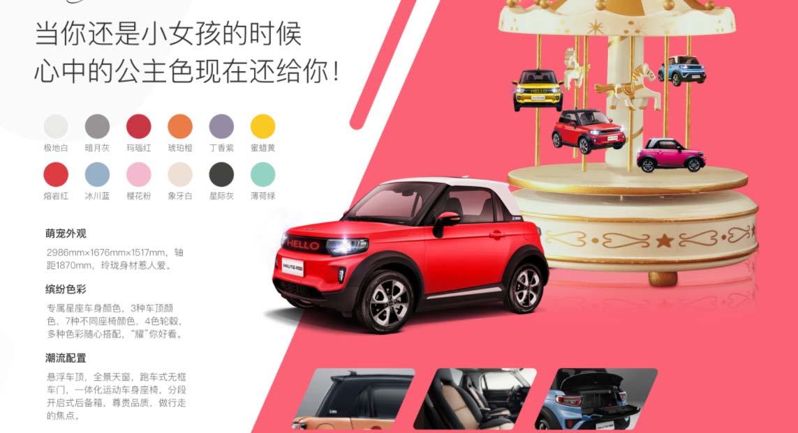 广州北汽新能源R300厂家直销,北汽新能源R300
