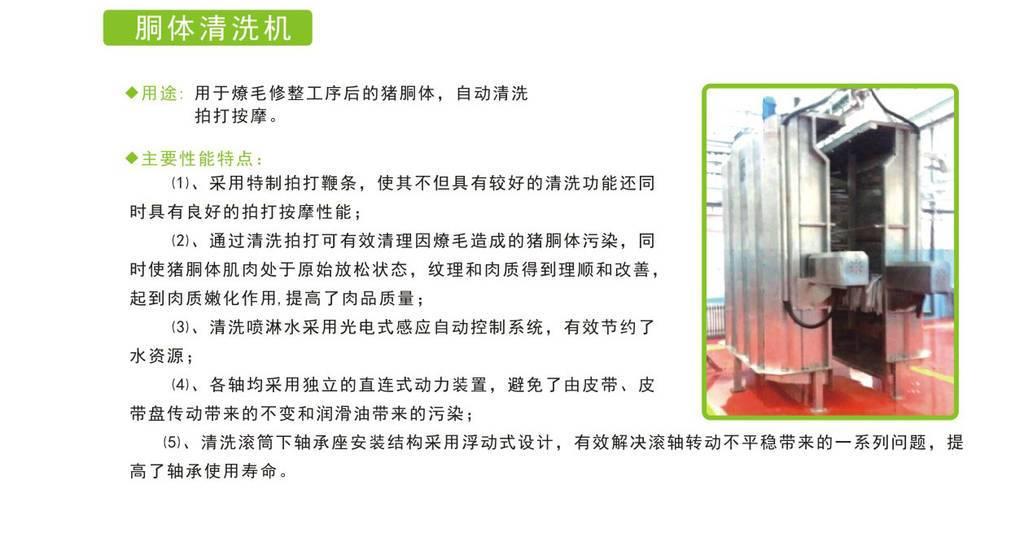 廣東優質屠宰設備報價 抱誠守真 南京耐合屠宰機械制造供應