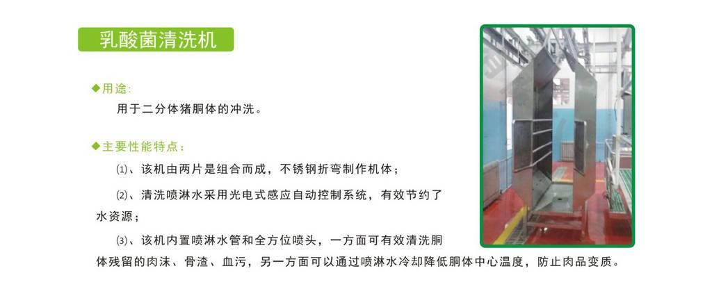 青海知名屠宰設備價格 和諧共贏 南京耐合屠宰機械制造供應