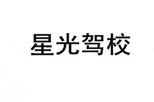 武汉星光驾校有限公司