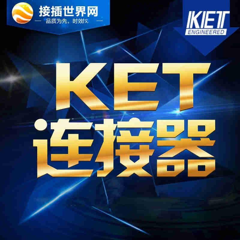 供應MG630664韓國ket連接器護套 上海住歧電子科技供應