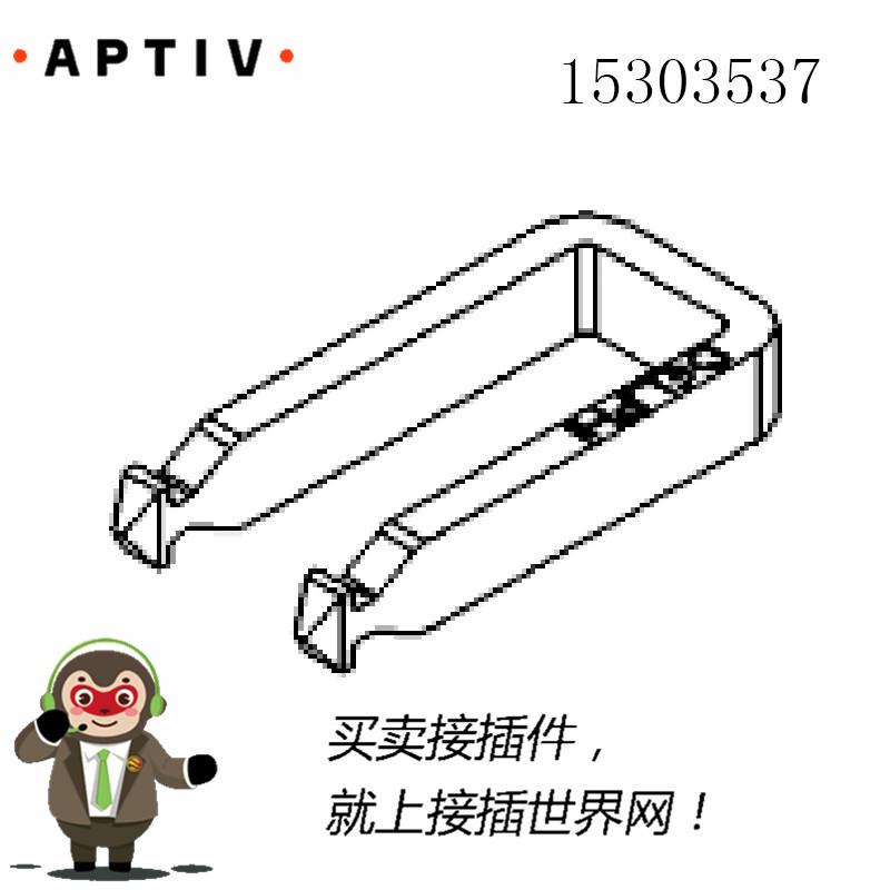 安波福APTIV新能源连接器15303537防水附件 上海住歧电子科技供应