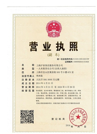 上海安亭地面清洗公司,上海保洁公司