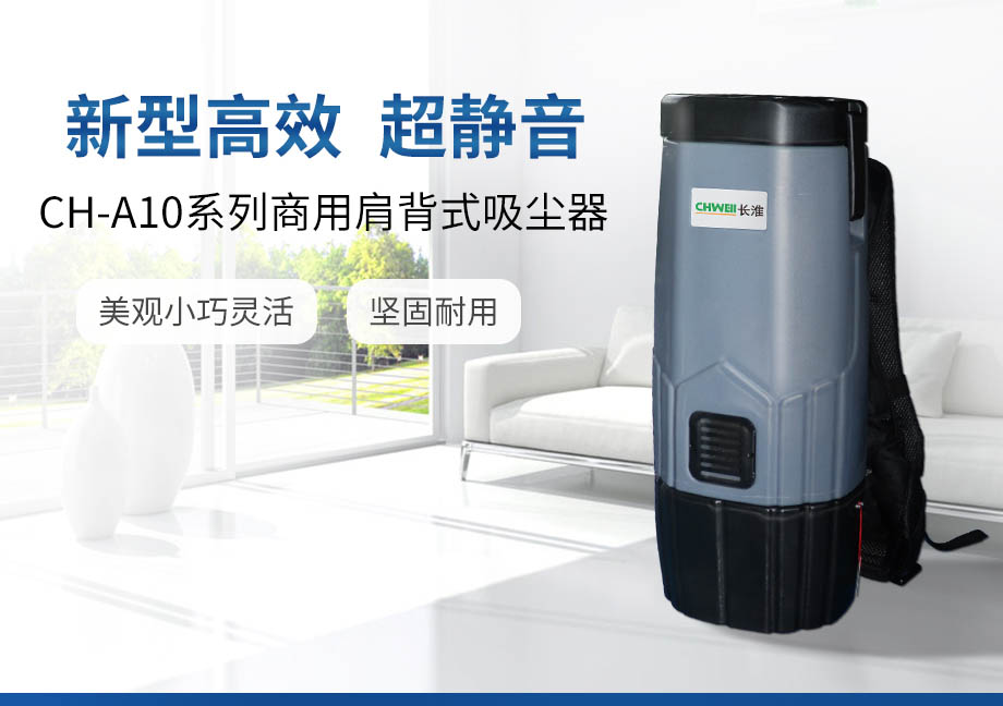 吉林優良肩背式吸塵器報價 服務至上 安徽潔百利環境科技供應