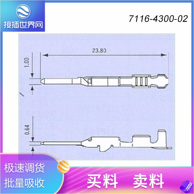 汽车连接器7116-4300-02端子 上海住歧电子科技供应