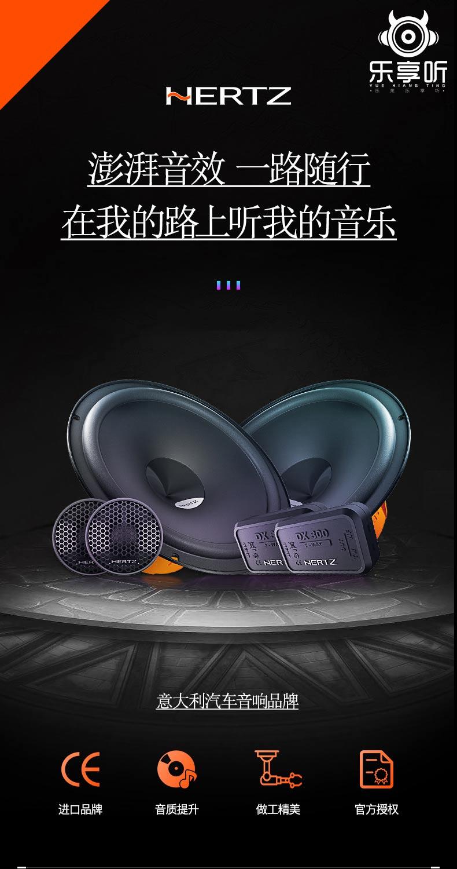 江浙沪蓝宝汽车音响 铸造辉煌「杭州恒物科技供应」