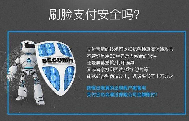 平頂山專業人臉支付招商加盟 誠信服務 河南道仁電子科技供應