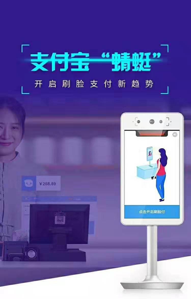 梅州支付宝刷脸支付电话 来电咨询 河南道仁电子科技供应