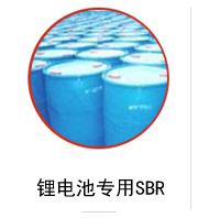 淮安镍电池级SBR厂家,镍电池级SBR