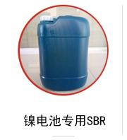 镇江镍电池级SBR供应商,镍电池级SBR