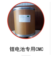 云浮锂电池级CMC哪家强「新乡市金邦电源科技供应」