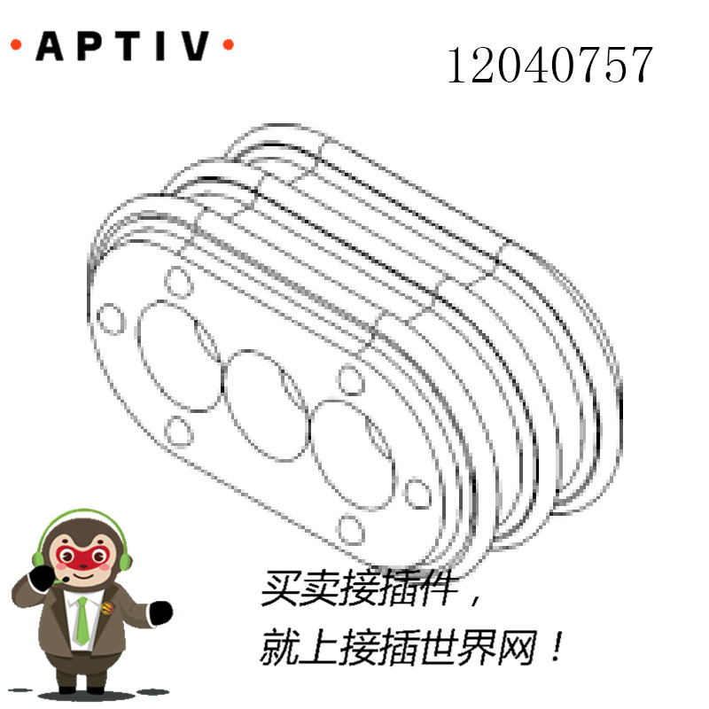 安波福APTIV新能源连接器12040757防水附件,12040757