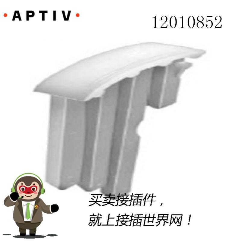 安波福APTIV新能源连接器12010852防水附件 上海住歧电子科技供应