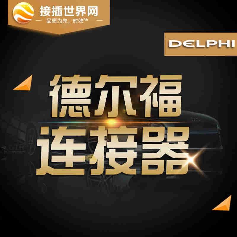 德尔福DELPHI汽车连接器12129214防水附件,12129214