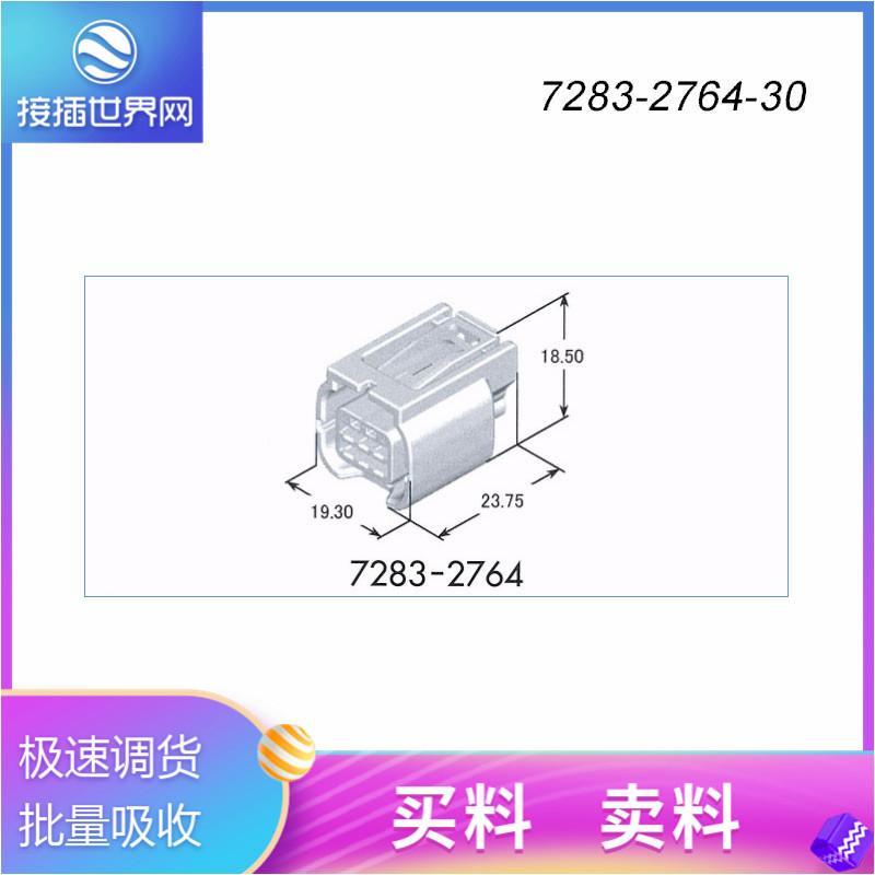 新能源连接器7283-2764-30护套,7283-2764-30