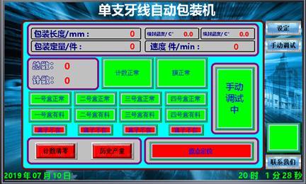 北京口碑好牙线包装计数流水线欢迎来电,牙线包装计数流水线