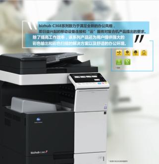 城中區漢光彩色智能復合機復印機要多少錢 歡迎來電 西寧柯美電子供應