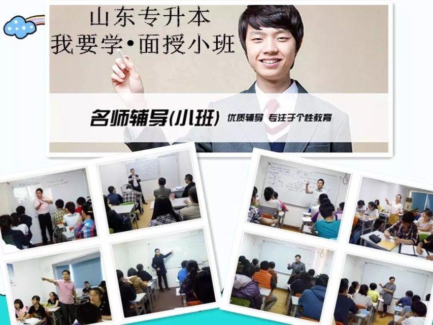 栖霞专升本机构面授还是视频授课「济南我要学教育咨询供应」