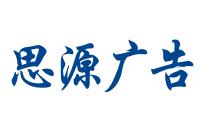 蚌埠经济开发区三维扣板广告材料店