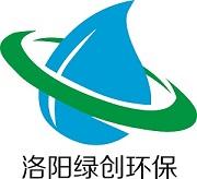 洛阳绿创环保技术有限公司