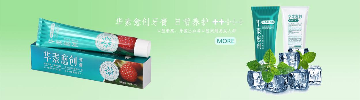 山东销售漱口水生产厂家服务放心可靠 有口皆碑 山东华素健康护理品供应