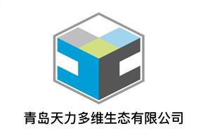 青岛天力多维生态有限公司