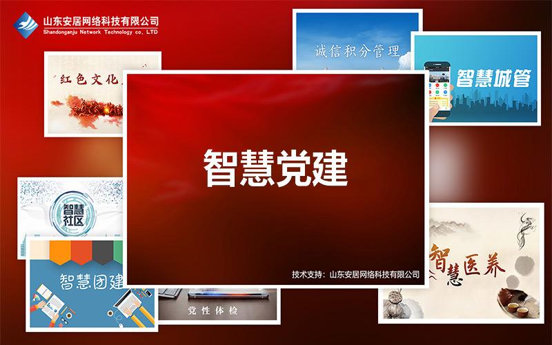 山西红色文化馆软件开发电话「安居科技」