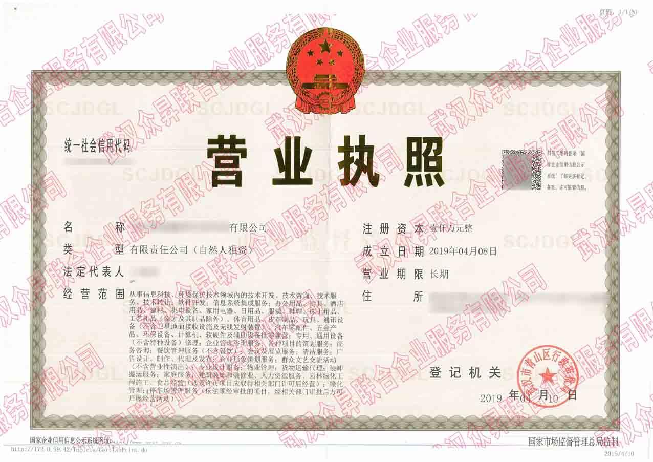 王家墩附近工商注册代理记账,工商注册