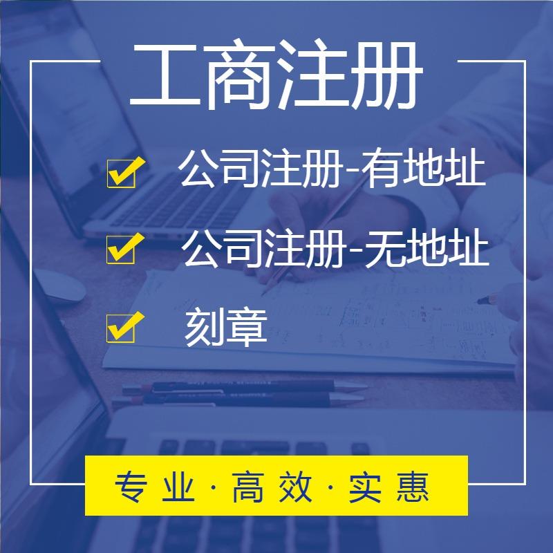 古田附近众昇企服工商注册费用多少,工商注册