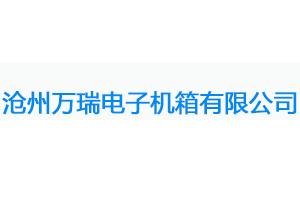 沧州万瑞电子机箱有限公司