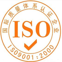 高新区ISO体系认证,ISO