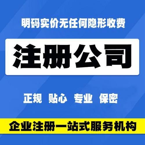 宁乡网上注册公司要多少费用,注册公司
