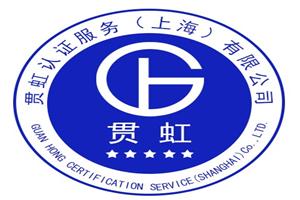 贯虹认证服务(上海)有限公司