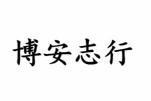 贵州博安志行信息科技有限公司