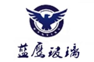 安徽蓝鹰玻璃有限公司
