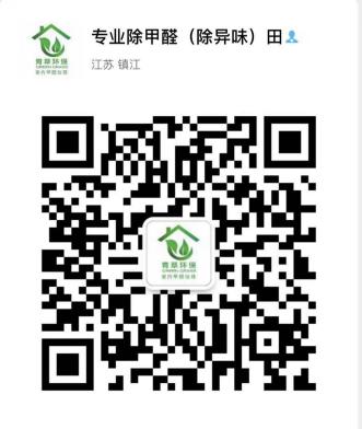 镇江新区青草环保科技有限公司