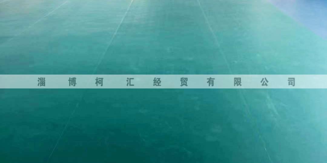 青州运动场地用PVC地板多少钱「淄博柯汇经贸供应」