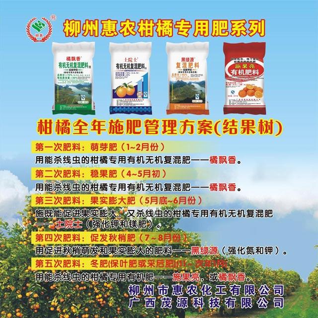 防城港柑橘农药零售 欢迎咨询 惠农化工供应