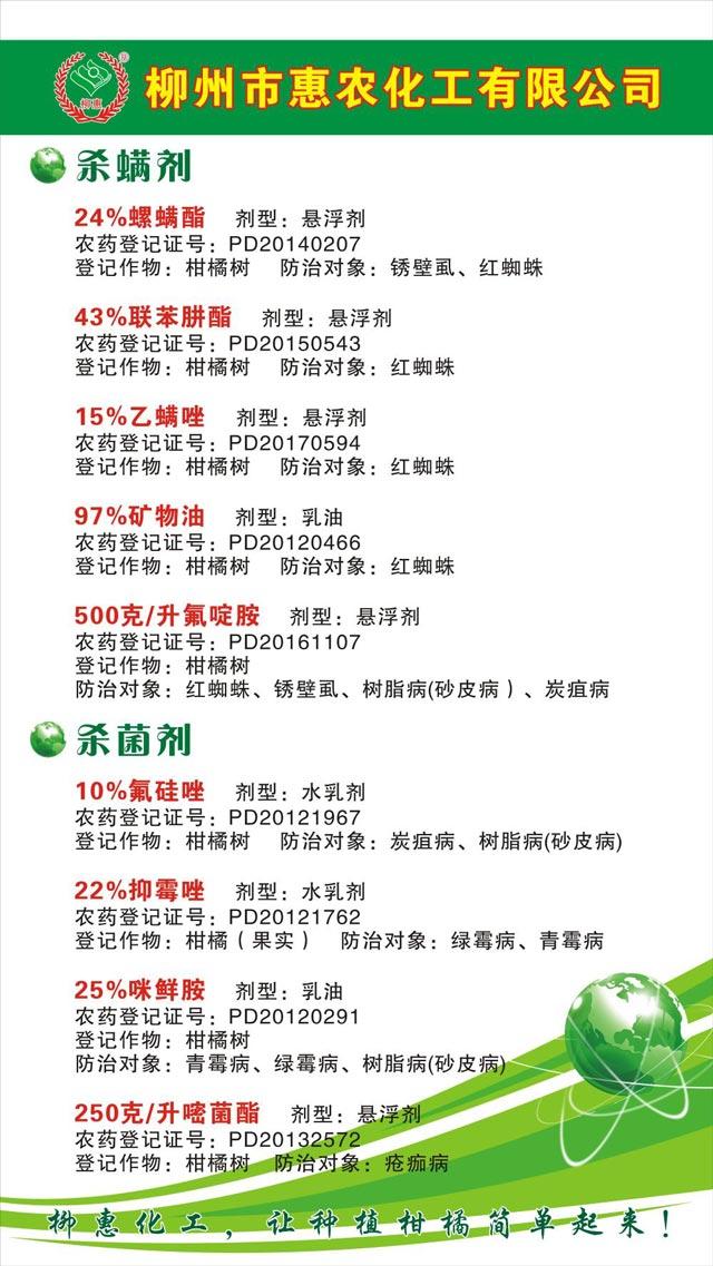 黔東南柑橘農藥供應商 歡迎咨詢 惠農化工供應