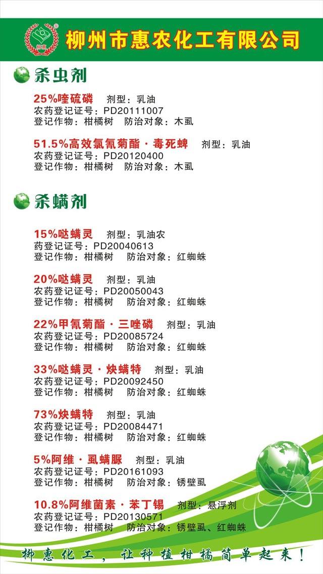 广东木虱柑橘农药 欢迎咨询 惠农化工供应