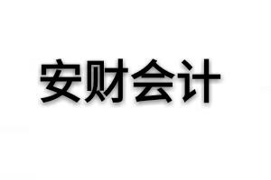 长沙安财会计服务有限公司