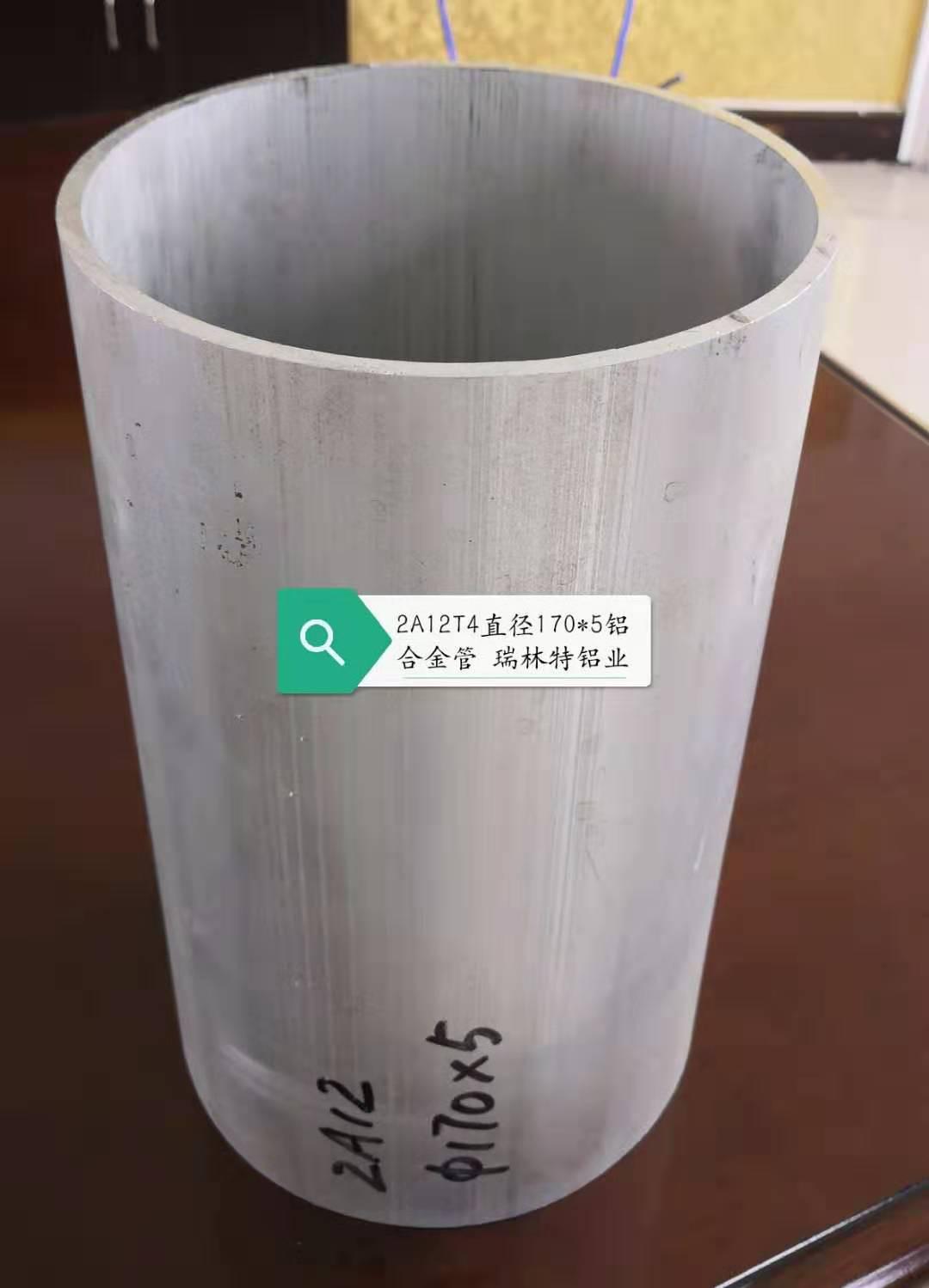 四川5083无缝铝管,无缝铝管