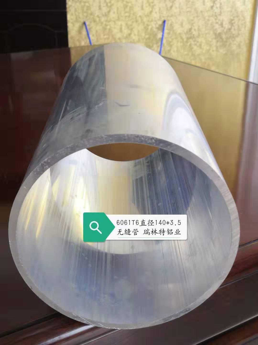 6063无缝铝管销售电话,无缝铝管