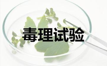 广州新资源食品毒理检测价格,毒理
