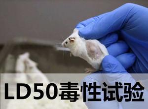 广州三项遗传毒性检测单位,毒性