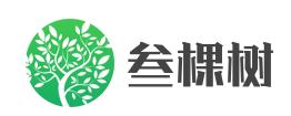上海叁棵树实业有限公司