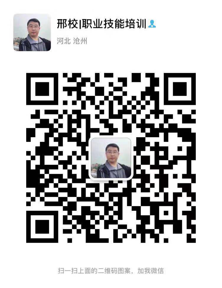 沧州市运河区精致职业培训学校