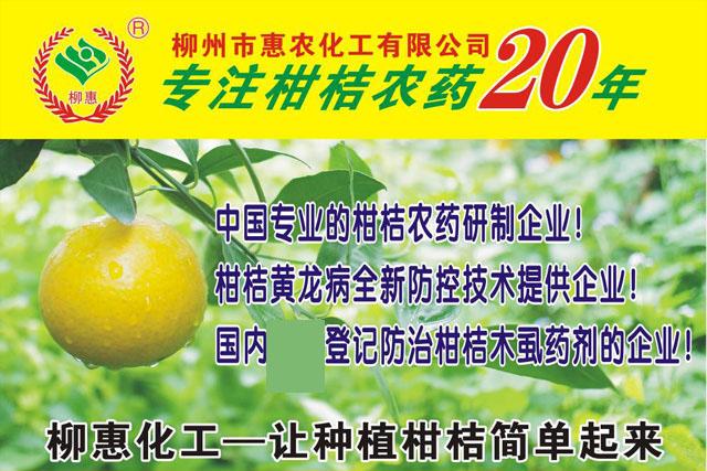 贵州红蜘蛛柑橘农药厂家 欢迎咨询 惠农化工供应