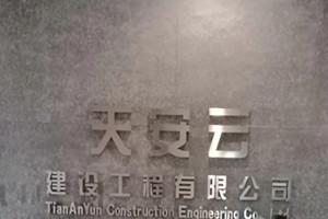 天安云建设工程有限公司