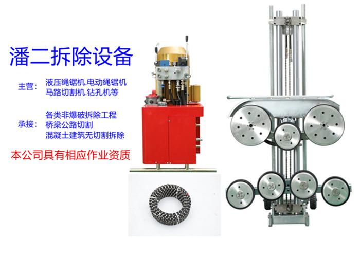 萍乡优良绳锯机价格 苏州潘二拆除设备供应